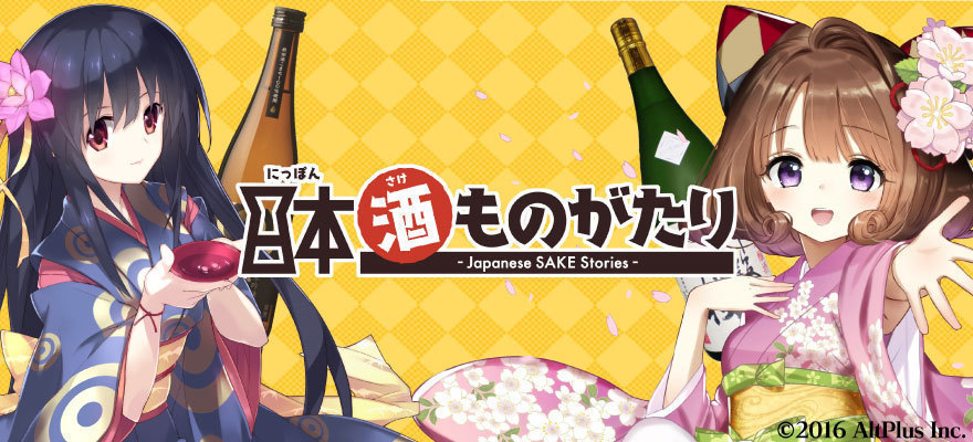 ShuShu: Japanese SAKE Stories