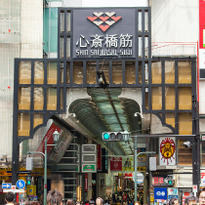 Shop All the Popular Stores at Osaka's Shinsaibashi-suji Shotengai