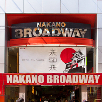 Tokyo Subculture Mecca: Nakano Broadway
