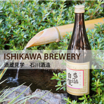 Ishikawa Brewery: Sake, Beer and Nature on the Outskirts of Tokyo