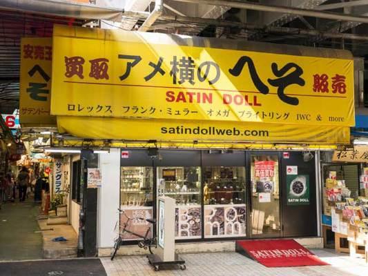 quality design f38d4 572c1 サテンドール上野本店   DiGJAPAN!