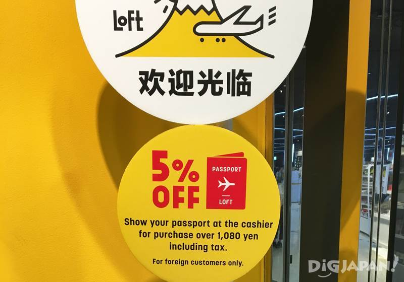 Foreign Tourists get 5%off at LOFT