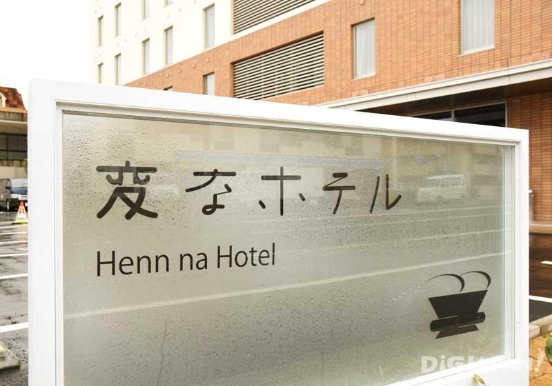 Henn-na Hotel舞濱東京灣入口招牌