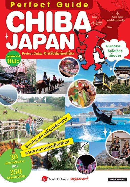 Chiba Japan Perfect Guide for Tourists CHIBA JAPAN
