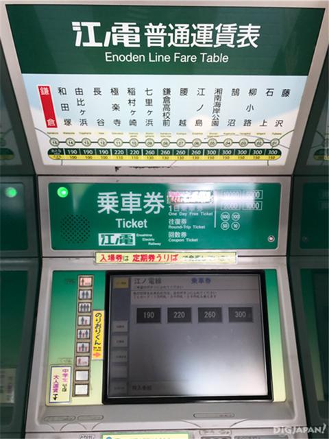 江之電自動買票機