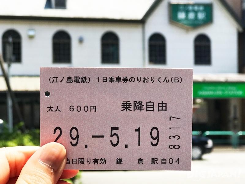 江之電一日車票