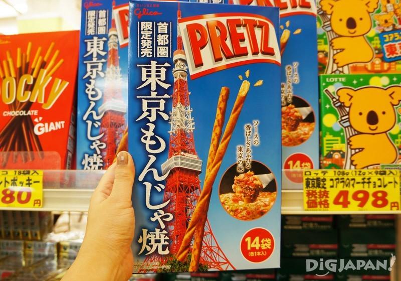 伴手禮之二glico 首都圈限定 東京文字燒口味PRETZ
