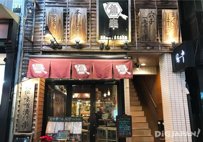 魚串さくらさく神樂坂店
