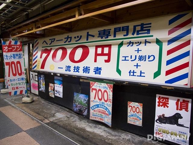700日元理髮店