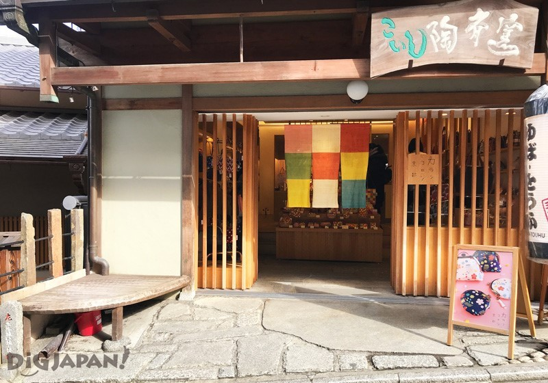 カランコロン京都外觀