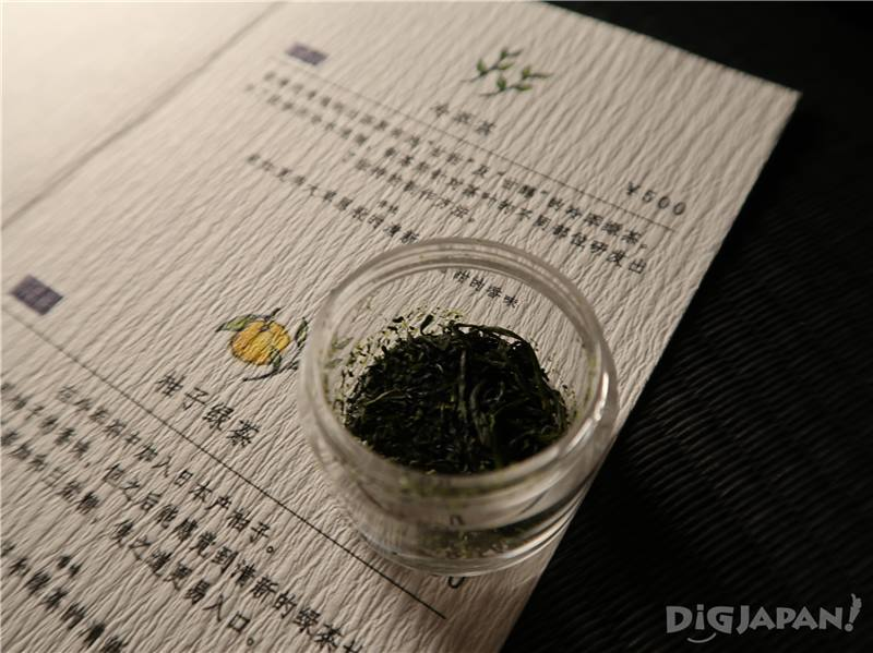 日式風格的ENTEAHOUSE-幻花亭提供4款茶飲